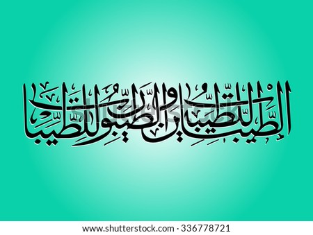 Vector Arabic Calligraphy. Translation: - Good statements are for good people (or good women for good men) and good people for good statements (or good men for good women) - stock vector