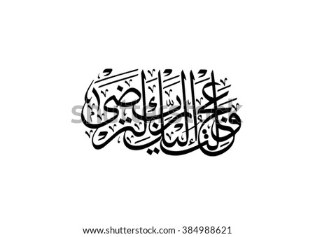 Vector Arabic Calligraphy. Translation: - I hastened to thee, O my Lord (God) , to please thee - stock vector