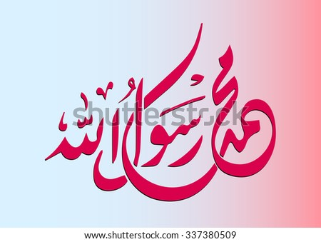 Vector Arabic Calligraphy. Translation: -Name of he prophet Muhammad Peace be upon him - stock vector