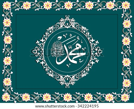 Vector Arabic Calligraphy. Translation: -name of the prophet Muhammad Peace be upon him - stock vector