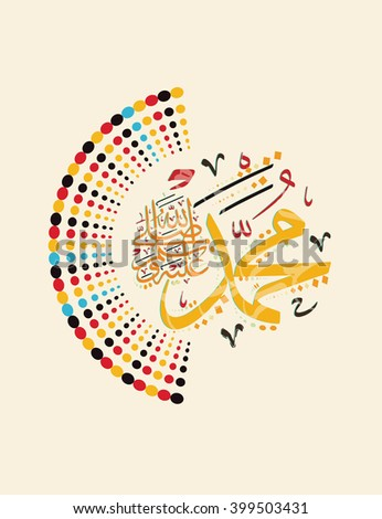Vector Arabic Calligraphy. Translation: name of the prophet Muhammad Peace be upon him - stock vector