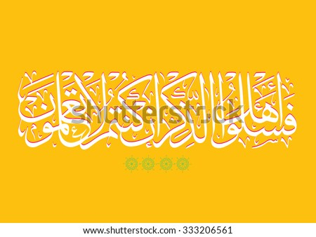 Vector Arabic Calligraphy. Translation: -So ask the people of the message if you do not know. - stock vector