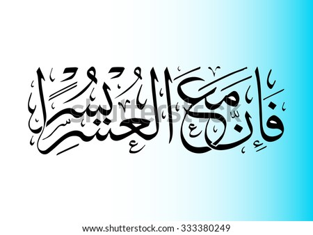 Vector Arabic Calligraphy. Translation: - So, verily, with every difficulty, there is relief. - stock vector