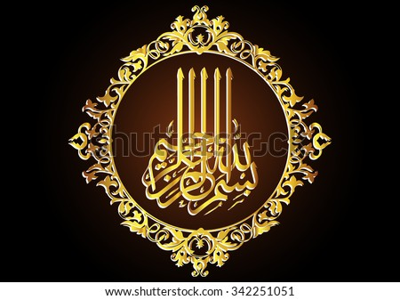 Vector Arabic Calligraphy. Translation: -Vector Arabic Calligraphy. Translation: - In the name of God, the Most Gracious, the Most Merciful - stock vector