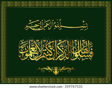 Vector Arabic Calligraphy. Translation: -Vector Arabic Calligraphy. Translation: - In the name of God, the Most Gracious, the Most Merciful -   So ask the people of the message if you do not know. - stock vector