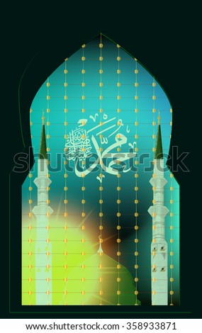Vector Arabic Calligraphy WITH mosque in background . Translation: -Name of he prophet Muhammad Peace be upon him - stock vector