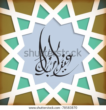 Vector Arabic Greeting Calligraphy - Eid Mubarak - stock vector