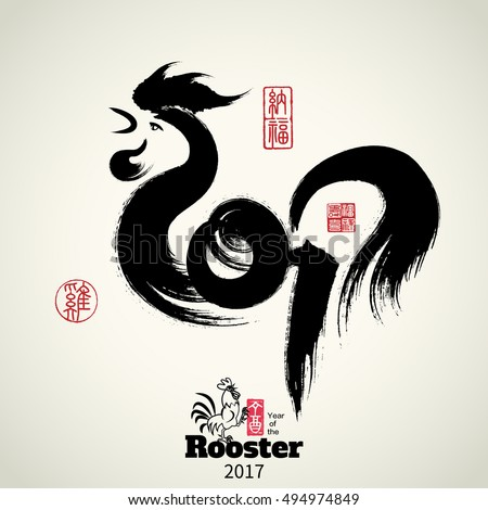 Vector asian calligraphy 2017 for Asian Lunar Year. Hieroglyphs and seal: Year of the rooster, Happy New Year, good fortune, chicken, blessing, happy life