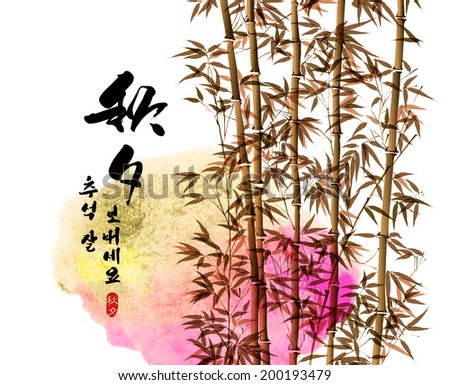 Vector Bamboo Ink Painting for Korean Chuseok (Mid Autumn Festival), Thanks Giving Day, Harvest Holiday. Translation of Korean Text: Thanksgiving Chuseok (Mid Autumn Festival)  - stock vector