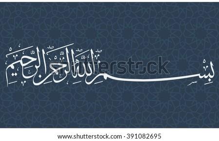 Vector Bismillah. Islamic or arabic Calligraphy. Basmala - In the name of God. Seamless Islamic ornament motif pattern tile background - stock vector