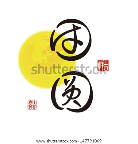 Vector Calligraphy Text: Reunion (Chinese traditional values) - stock vector