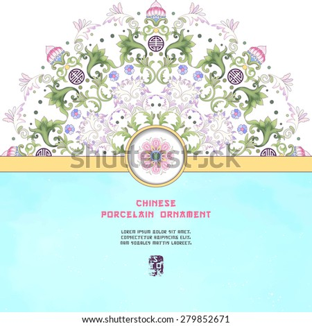 Vector card. Round floral pattern with lotus flowers and blue watercolor background. Hand drawing. Imitation of chinese porcelain painting. Place for your text. - stock vector