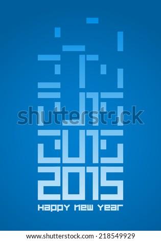 Vector 2015 celebration tetris concept poster. - stock vector
