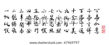 Vector Chinese Calligraphy - Counted from 1 to 10 - stock vector