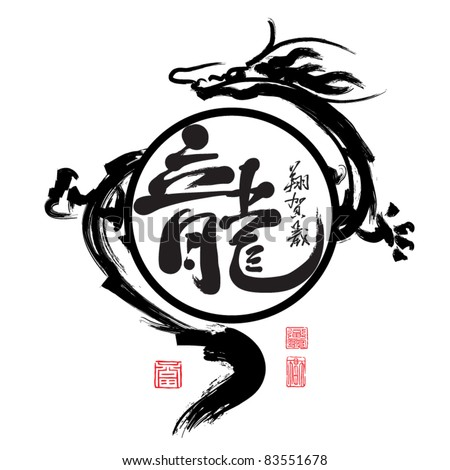Vector Chinese Calligraphy for the Year of Dragon - stock vector