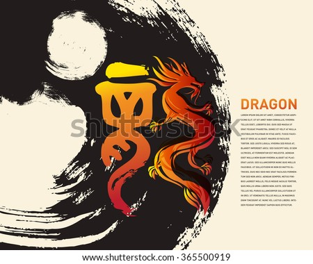 Vector Chinese Calligraphy. Translation : Dragon - stock vector