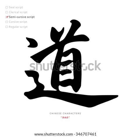 vector Chinese character, calligraphy hieroglyph / translation meaning : Dao, Tao, Taoism - stock vector