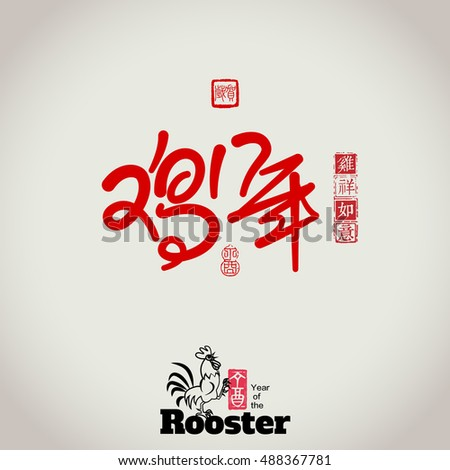 "Vector: Chinese character ""cock"" and ""2017"" design combined symbols, Asian Lunar Year,  Seal and Chinese meaning is: Year of the rooster., Greetings, Happy New Year."