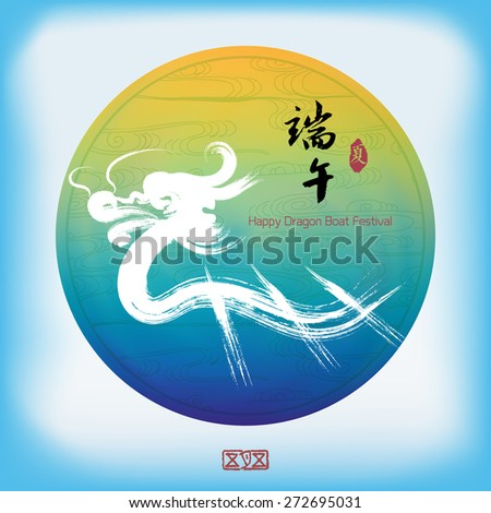 Vector: chinese dragon boat festival,  Chinese characters and seal means: May 5, the Dragon Boat Festival, summer - stock vector