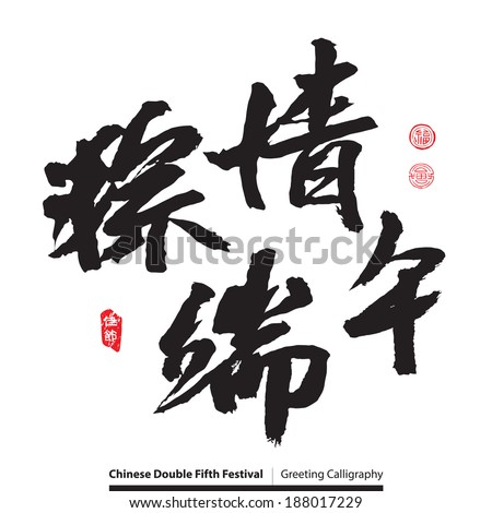 Vector Chinese Greeting Calligraphy For Dragon Boat Festival / Double Fifth Festival. Translation of Calligraphy: Love SIckness of Double Fifth Festival. Translation of Red Stamp: Joyfulness Festival - stock vector