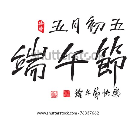 Vector Chinese Greeting Calligraphy For Dragon Boat Festival - 5th of May Lunar Calendar - stock vector