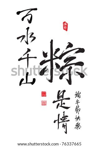 Vector Chinese Greeting Calligraphy For Dragon Boat Festival - The Ties of Love - stock vector