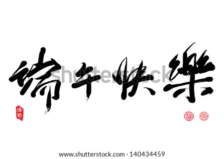 Vector Chinese Greeting Calligraphy For Dragon Boat Festival. Translation: Happy Dragon Boat Festival - stock vector