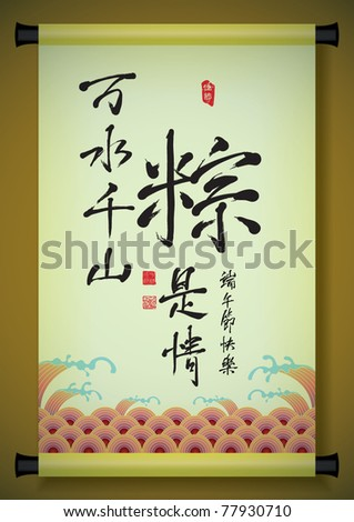 Vector Chinese Greeting Calligraphy on Ancient Scroll for Dragon Boat Festival - The Ties of Love - stock vector