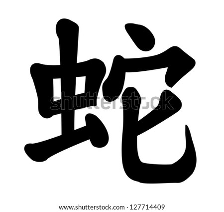 Vector Chinese hieroglyph Snake isolated - stock vector