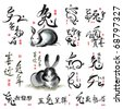 Vector Chinese Ink Painting for the Year of Rabbit - stock vector