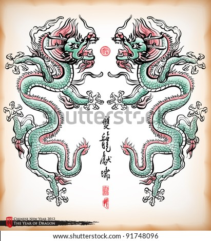 Vector Chinese Ink Painting of Dragon Translation of Calligraphy: Blessing of Double Dragons - stock vector