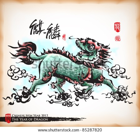 Vector Chinese Ink Painting of Kylin (Chinese Unicorn) - stock vector