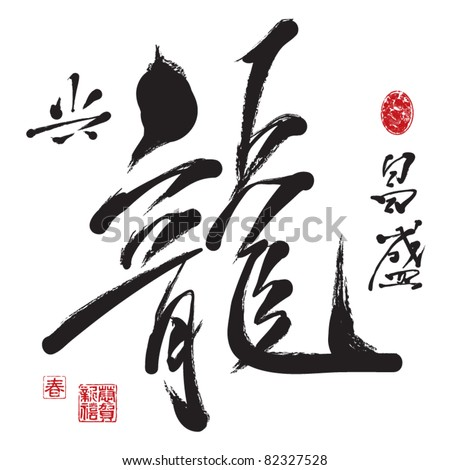 Vector Chinese New Year Calligraphy for the Year of Dragon - stock vector