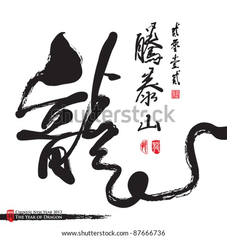 Vector Chinese New Year Calligraphy for the Year of Dragon - Dragon Rises Above the Mountain - stock vector