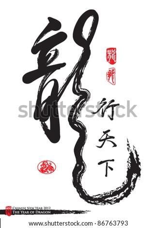 Vector Chinese New Year Calligraphy for the Year of Dragon - Peaceful Dragon Year - The Visit of Dragon - stock vector