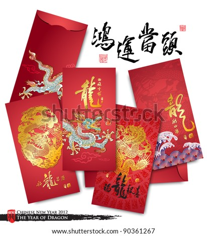 Vector Chinese New Year Money Packets Translation: Best Luck Ahead the Year of Dragon - stock vector