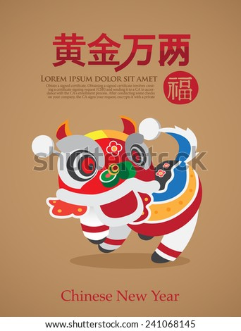 Vector Chinese New Year Paper Graphics. chiness lion Mascot. - stock vector