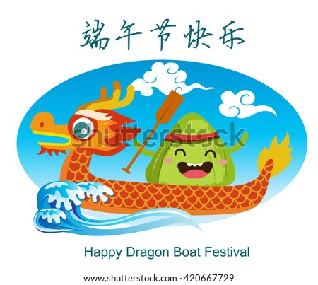 Vector chinese rice dumplings cartoon character and dragon boat festival illustration. Chinese text means Dragon Boat Festival.  - stock vector