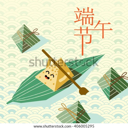 Vector chinese rice dumplings cartoon character illustration. Chinese text means Dragon Boat Festival. - stock vector