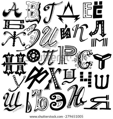 Vector creative handmade alphabet set of cyrillic letters - stock vector