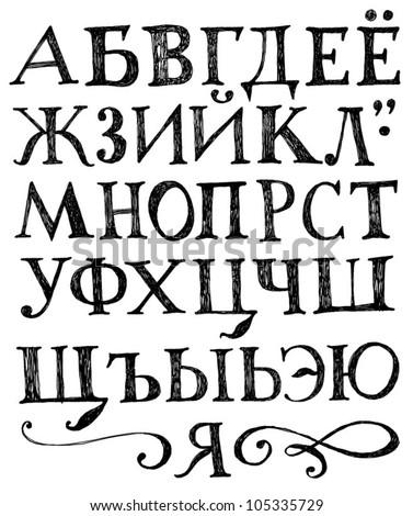 Vector Cyrillic alphabet. Hand drawn letters. - stock vector
