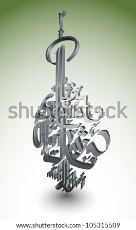 Vector 3D Muslim Greeting Calligraphy - Happy Aidilfitri Translation of Malay Text: Peaceful Celebration of Eid ul-Fitr, The Muslim Festival that Marks The End of Ramadan - stock vector