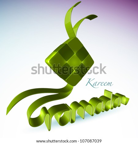 Vector 3D Muslim Ketupat for Ramadan Translation: Ramadan Kareen - May Generosity Bless You During The Holy Month - stock vector