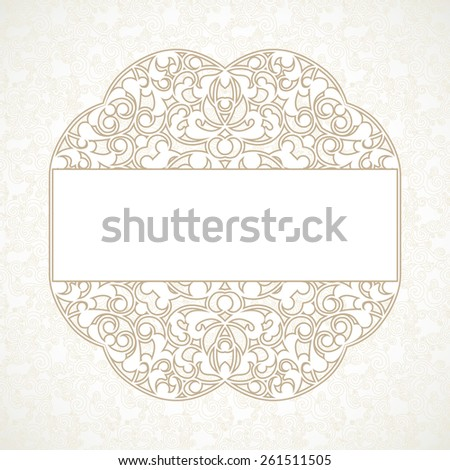 Vector decorative line art frame for design template. Elegant element for design in Eastern style, place for text. Beige outline floral border. Lace illustration for invitations and greeting cards. - stock vector