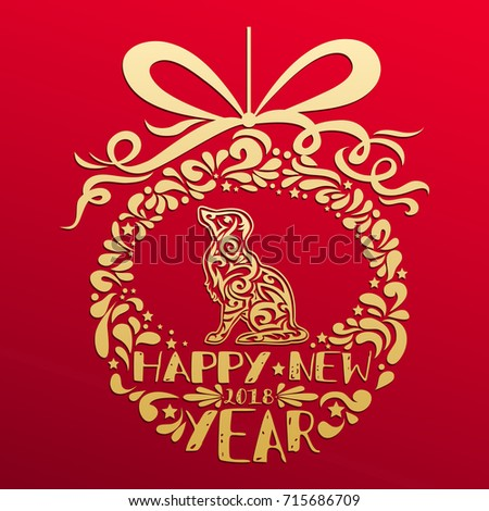 Vector Dog Happy new year 2018. Chinese oriental zodiac symbol  with Christmas ball and text. Year of Dog greeting card, print and poster. Gold spaniel dog silhouette