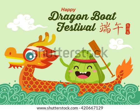 Vector dragon boat festival illustration. Chinese text means Dragon Boat Festival.  - stock vector