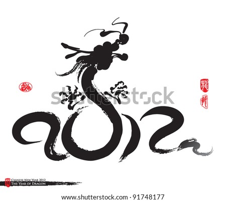 Vector Dragon Stroke Drawing 2012 - stock vector