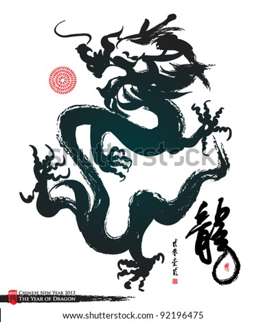 Vector Dragon Stroke Drawing Translation of Chinese Text: Dragon 2012 - stock vector