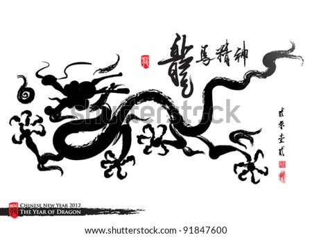 Vector Dragon Stroke Drawing Translation of Chinese Text: Spirituality