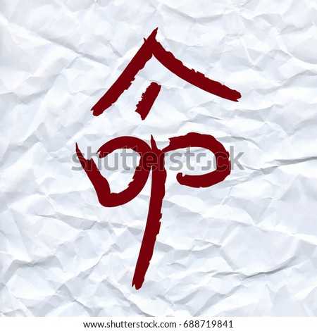 Vector Draw Chinese Character Means Destiny Stock Vector 688719841